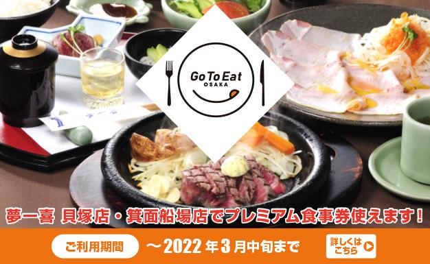 Go To Eatプレミアム食事券